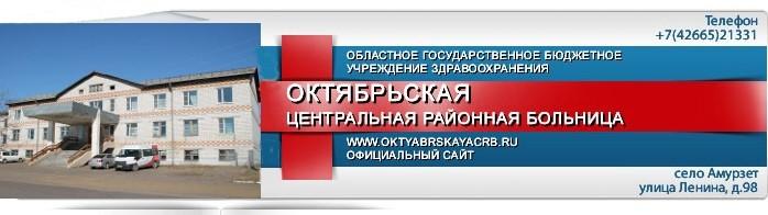"ОГБУЗ ""Октябрьская ЦРБ"" ЕАО"